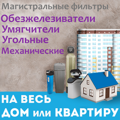 Магистральные фильтры на весь дом и квартиру