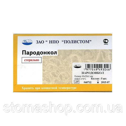 Пародонкол пародонтологический уп. 5 шт.