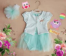 Нарядный набор : боди-юбка,повязочка и сьёмная жилетка  для девочек (3-6/6-9/9-12 мес)