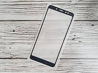 Защитное стекло Full Glue для Xiaomi Redmi Note 5 Черное