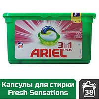 Капсулы для стирки универсальные Ariel PODS Fresh Sensations, 38 шт.