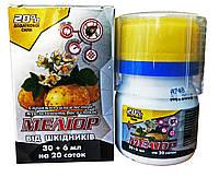 Инсектицид Мелиор 36 мл на 20 соток