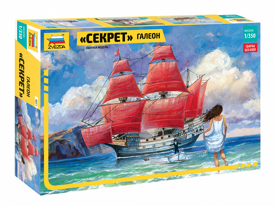 "Модель парусного судна. Галеон ""СЕКРЕТ"".1/350 ZVEZDA 9051"