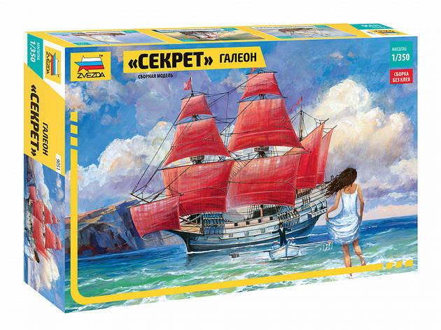 "Модель парусного судна. Галеон ""СЕКРЕТ"".1/350 ZVEZDA 9051, фото 2"