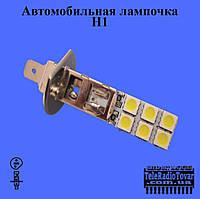 Автомобильная лампочка - H1 - 12smd (5050)