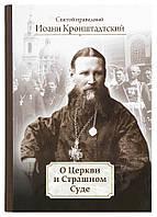 О Церкви и Страшном Суде. Святой праведный Иоанн Кронштадтский, фото 1