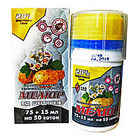 Инсектицид Мелиор 90 мл на 50 соток