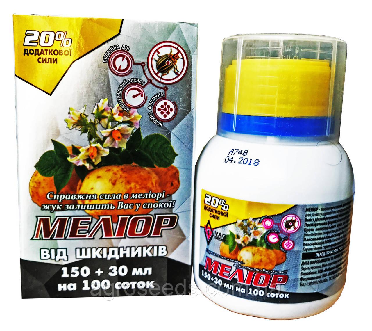 Инсектицид Мелиор 180 мл на 100 соток
