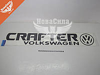 Наклейка на сторону авто с надписью CRAFTER (черная) 95х15   61-53