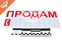 Наклейка с надписью ПРОДАМ червей. 30х12   12-68
