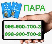 Красивая пара номеров 096-9007002+098-9007002 Киевстар  Киевстар