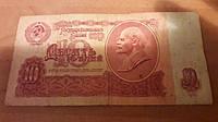 10 рублей СССР интересный номер