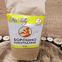 Борошно кукурудзяне Ms.Tally 1кг
