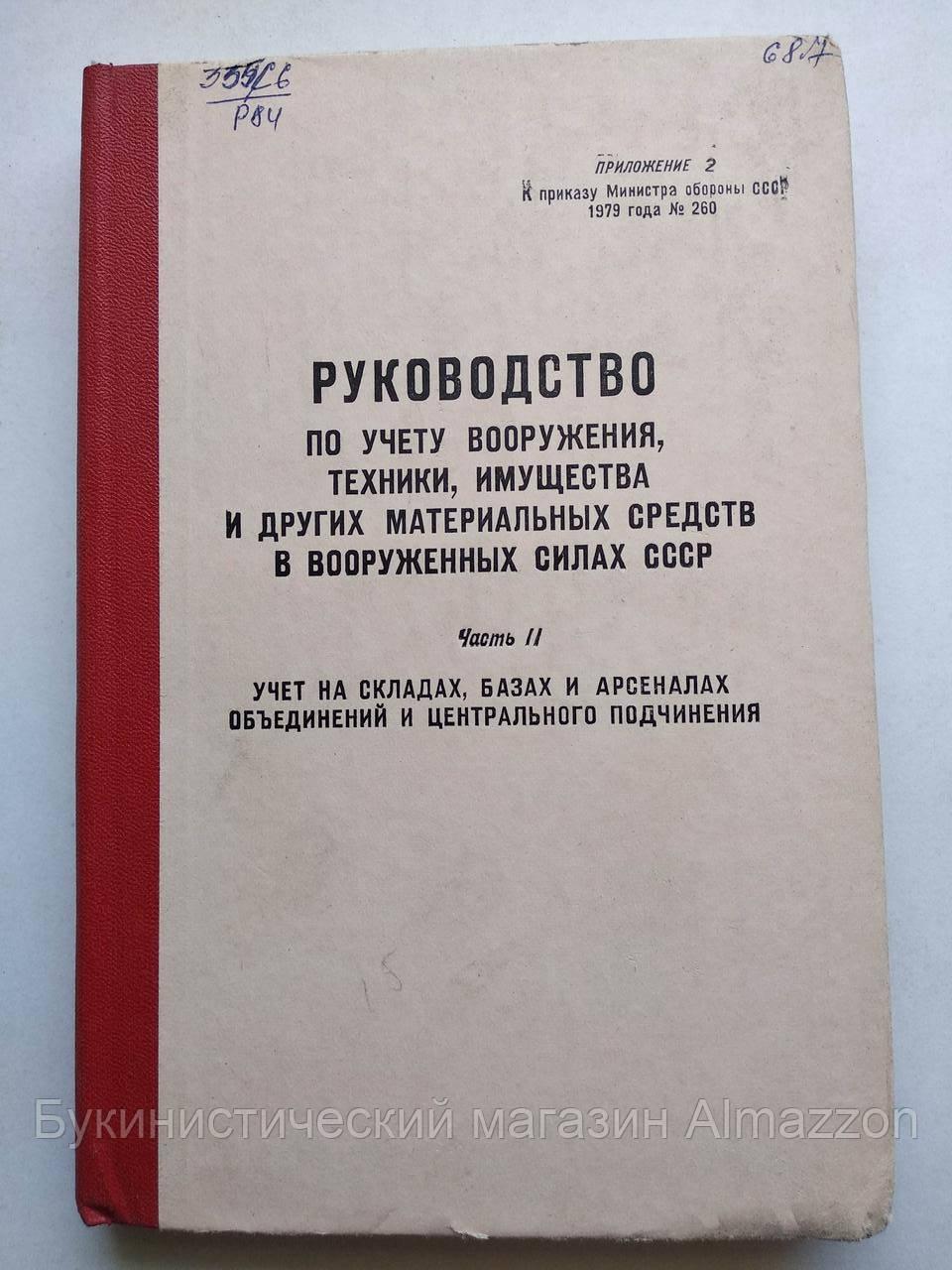Руководство по учету вооружения, техники, имущества и других материальных средств в ВС СССР