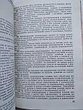 Руководство по учету вооружения, техники, имущества и других материальных средств в ВС СССР, фото 5