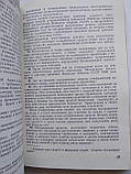 Руководство по учету вооружения, техники, имущества и других материальных средств в ВС СССР, фото 7