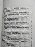 Руководство по учету вооружения, техники, имущества и других материальных средств в ВС СССР, фото 8