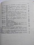 Руководство по учету вооружения, техники, имущества и других материальных средств в ВС СССР, фото 10