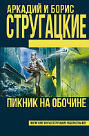 Пикник на обочине - Борис Стругацкий / Аркадий Стругацкий (353575)