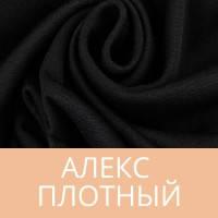 Алекс Плотный