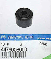 Втулка тяги стабилизатора переднего SsangYong  4476008000