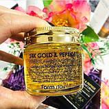 Антивозрастной крем с золотом и пептидами Farm Stay 24K Gold & Peptide Perfect Ampoule Cream, 80мл, фото 9