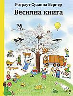 Весняна книга