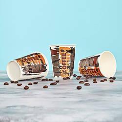 """Кольоровий паперовий (картонний) одноразовий стакан """"Зерна"""" 250 мл, 50 шт"""