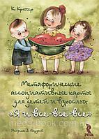 Метафорические ассоциативные карты для детей и взрослых «Я и все-все-все» (книга+колода карт)