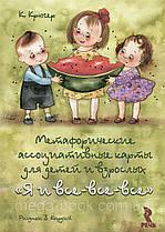 Метафоричні асоціативні карти для дітей і дорослих «Я і всі-всі-всі» (книга+колода карт)