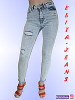 Джинсы женские американка (высокая посадка) зауженные дырки колени Турция