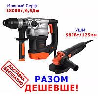 Перфоратор Дніпро-М 1.8кВт + болгарка Дніпро-М 980 Вт! Набор Мастера!