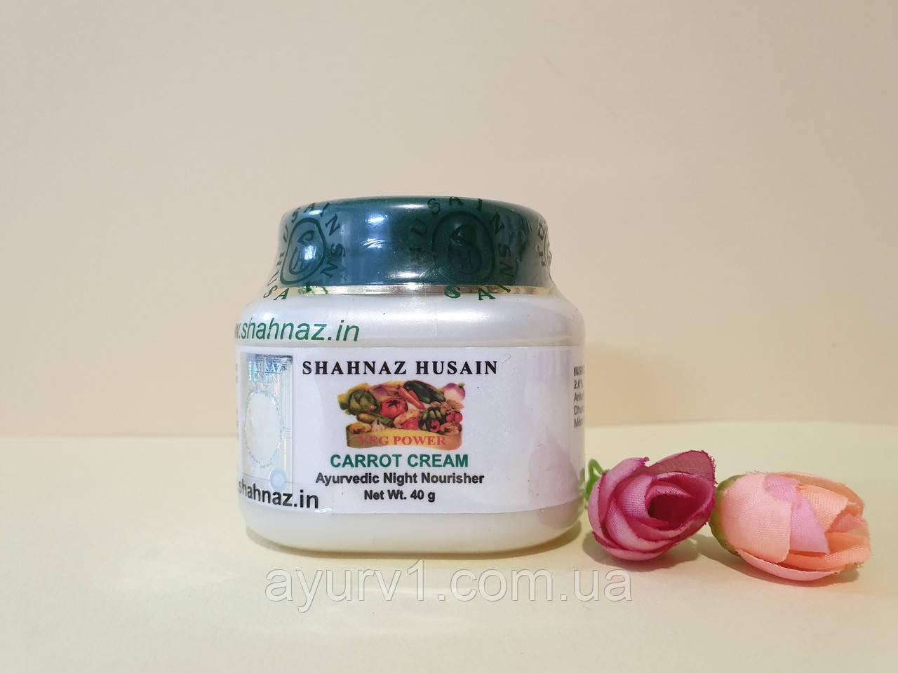 Ночной крем питательный Морковный / Shahnaz Housain Bio Carrot cream/ 40 g.