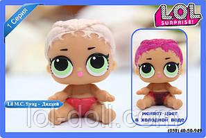 Кукла LOL Surprise 1 Серия Lil M.C. Swag - Мини Леди Диджей Лол Сюрприз Без Шара Оригинал