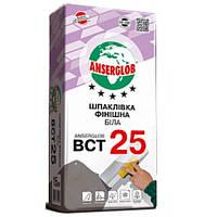 Финишная белая шпаклевка ANSERGLOB ВСТ 25 (15кг)