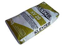 KLEYZER KV-20 Клей для плитки