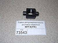 Гайка регулировочного рычага сиденья МТЗ (УК); 80В-6801023
