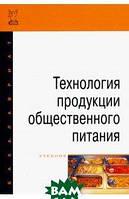 Ратушный А. С., Баранов Б. А., Шленская Т. В., Липатова Л. П. Технология продукции общественного питания. Учебник