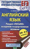 Елена Музланова Английский язык. 10-11 классы. Раздел  Письмо  на едином государственном экзамене