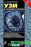 С. Г. Хачкурузов УЗИ в гинекологии. Симптоматика, диагностические трудности и ошибки