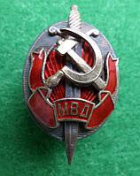 Нагрудный знак «Заслуженный работник МВД» 1946 год томпак,серебрение,позолота  копия, фото 1