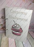 """Блокнот с деревянной обложкой """"Секреты кондитера"""", 100 листов"""