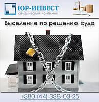 Выселение по решению суда в Киеве