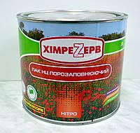 Грунтовочный лак порозаполняющий НЦ Химрезерв 2 кг
