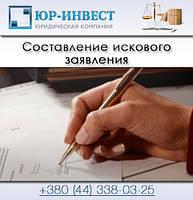 Составление искового заявления в Киеве
