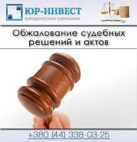 Обжалование судебных решений и актов