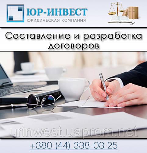 Составление и разработка договоров