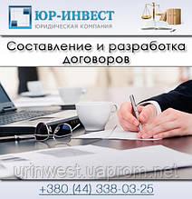 Складання і розробка договорів