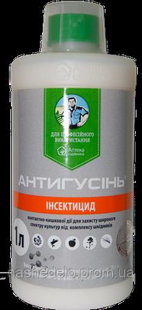 Инсектицид Антигусень 1 л. Аптека садiвника