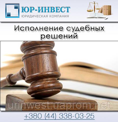 Виконання судових рішень в Києві